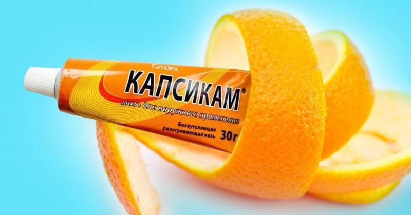 Капсикам в апельсиновой корке