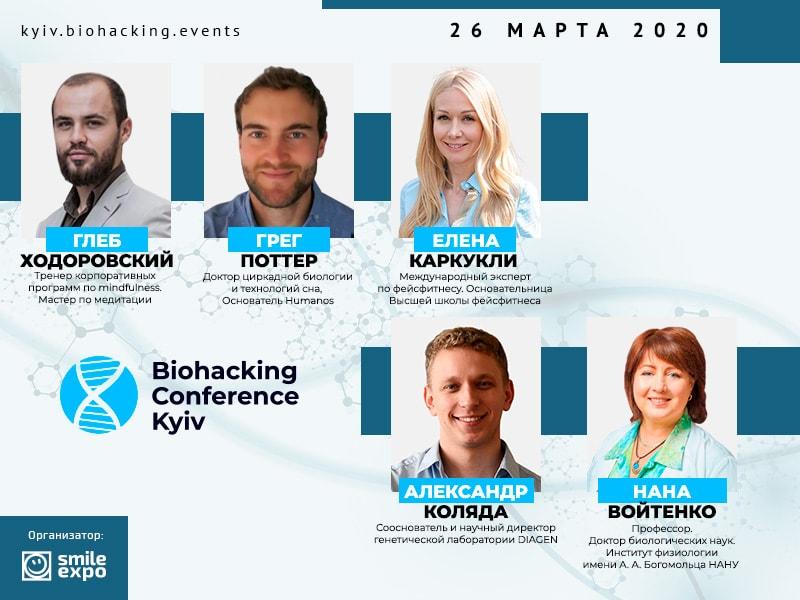 Спикеры Biohacking Conference Kyiv